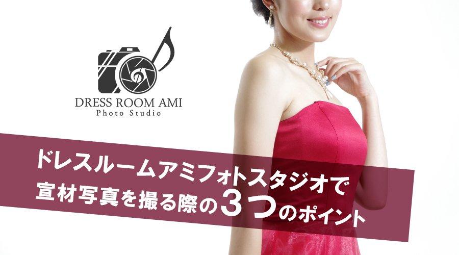 ドレスルームアミフォトスタジオで納得できる演奏会用の宣材写真を撮る3つのポイント