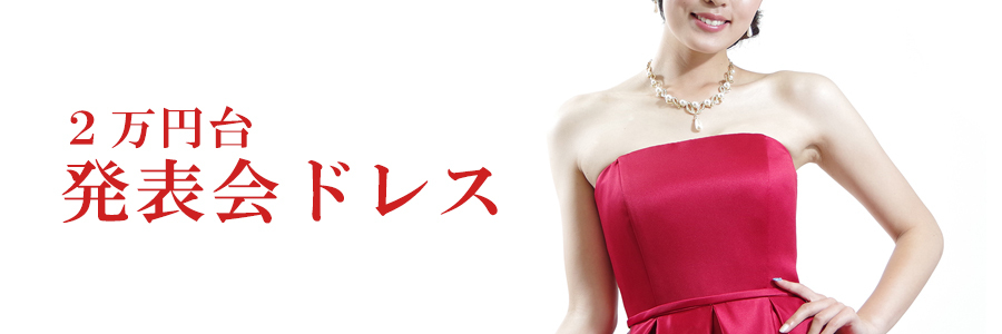 2万円台の格安発表会ドレス
