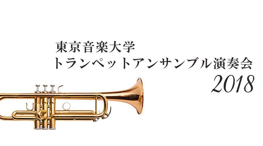 東京音楽大学トランペットアンサンブル演奏会2018のお知らせ