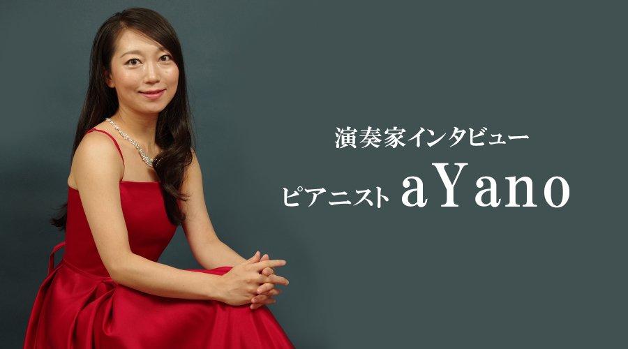 ピアニスト aYano様への演奏家インタビュー