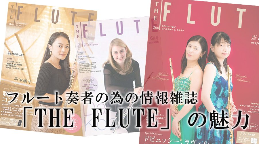 フルート奏者の為の情報雑誌「THE FLUTE」の魅力