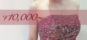 一万円台ドレス