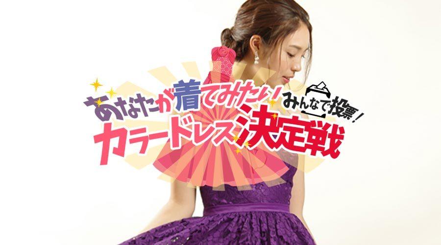 ドレスルームアミの着てみたいカラードレス投票イベント