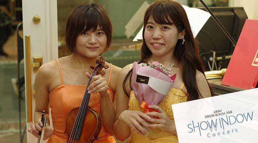 バイオリン&ピアノデュオのBouquet(ブーケ)のお2人によるショーウィンドコンサート
