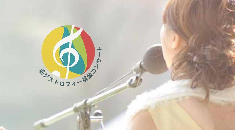 筋ジストロフィー基金チャリティーコンサートの開催のお知らせ