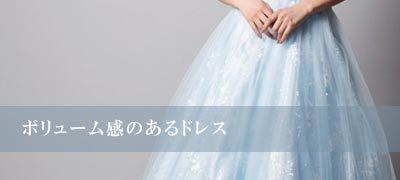 ボリューム感のあるドレス
