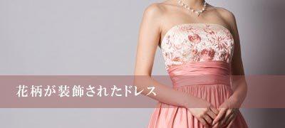 花柄が装飾されたドレス
