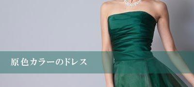 原色カラーのドレス
