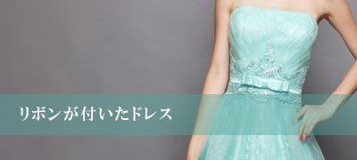 リボンのデザインが施されたドレス