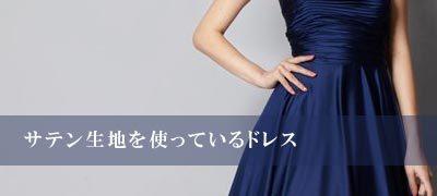 サテン生地を使っているドレス
