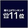 売れ筋ランキング11位
