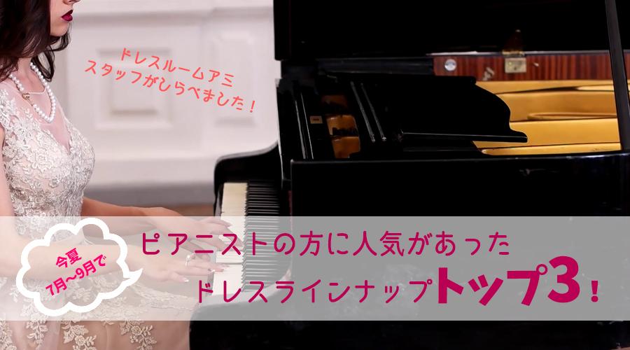 アミスタッフが調べました!今夏、ピアニストの方に人気のドレスは?