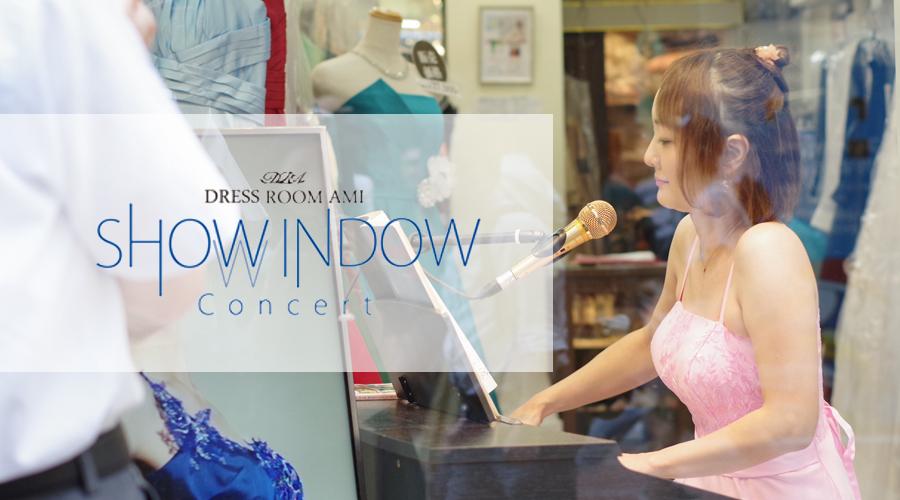 ピアノと歌の藤館静香さまによるショーウィンドウコンサートが開催されました!