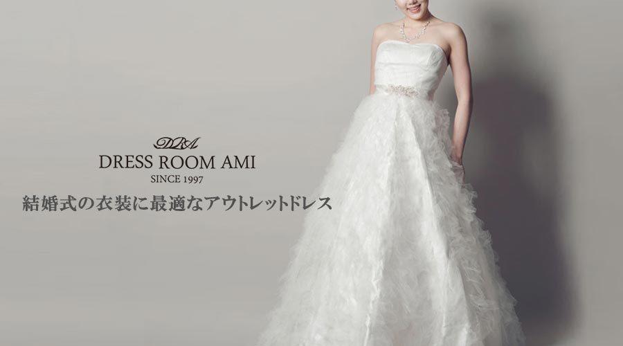 結婚式の衣装に最適なアウトレットドレス