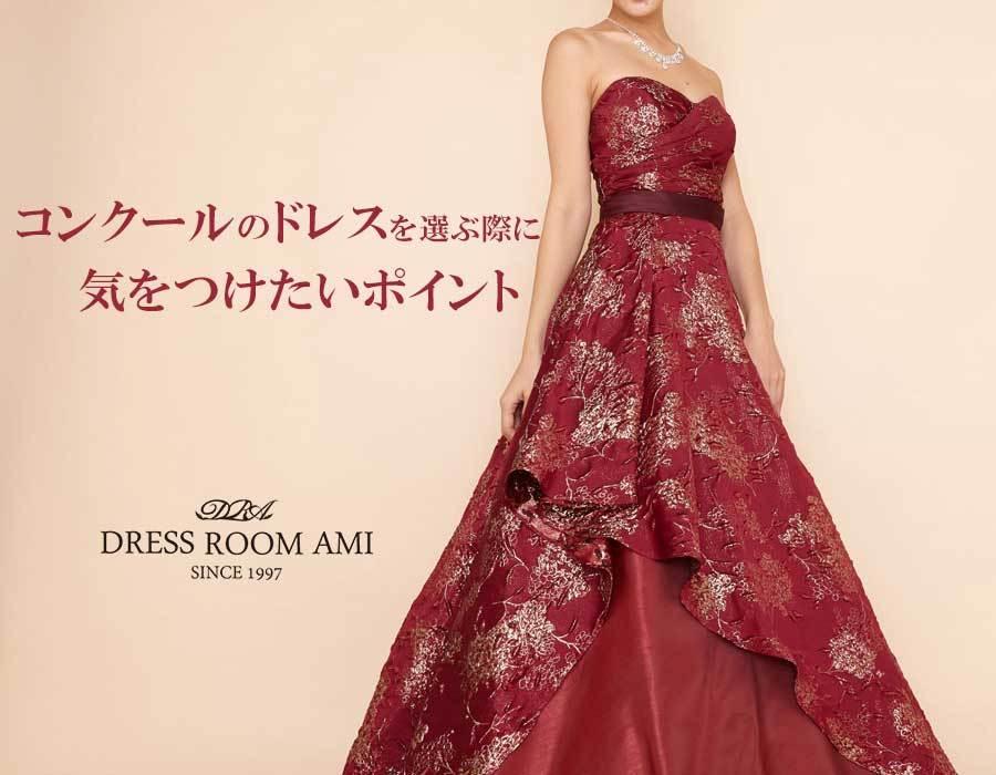 コンクールのドレスを選ぶ際に気をつけたいポイント
