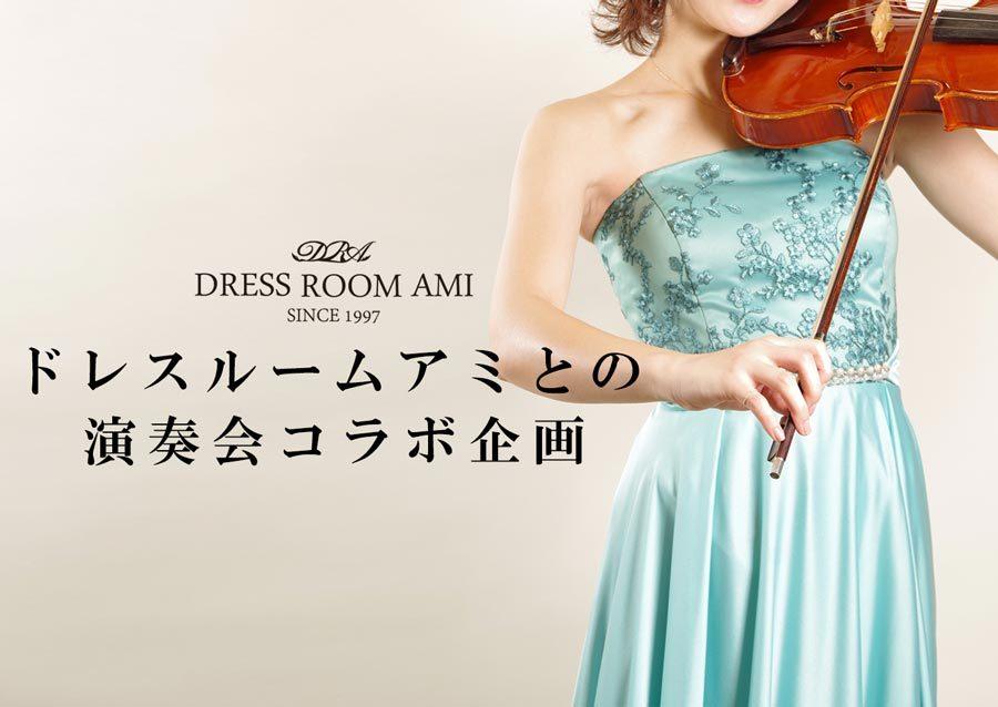 ドレスルームアミとの演奏会コラボ企画