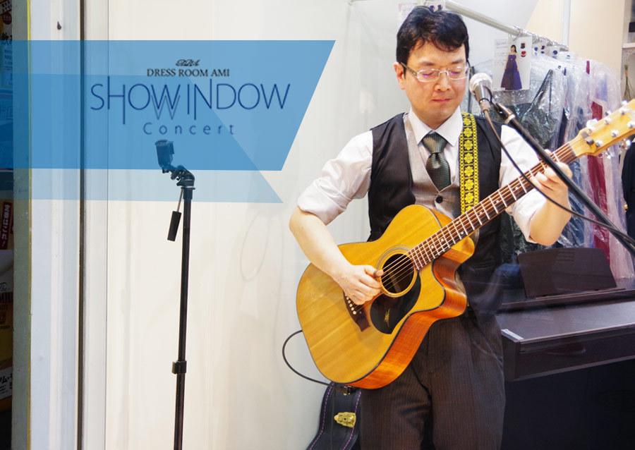 アコースティックギタリストによるショーウィンドウコンサートが開催されました!