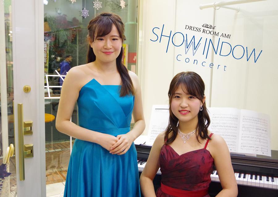 ソプラノ&ピアノのおふたりによるショーウィンドウコンサートが開催されました