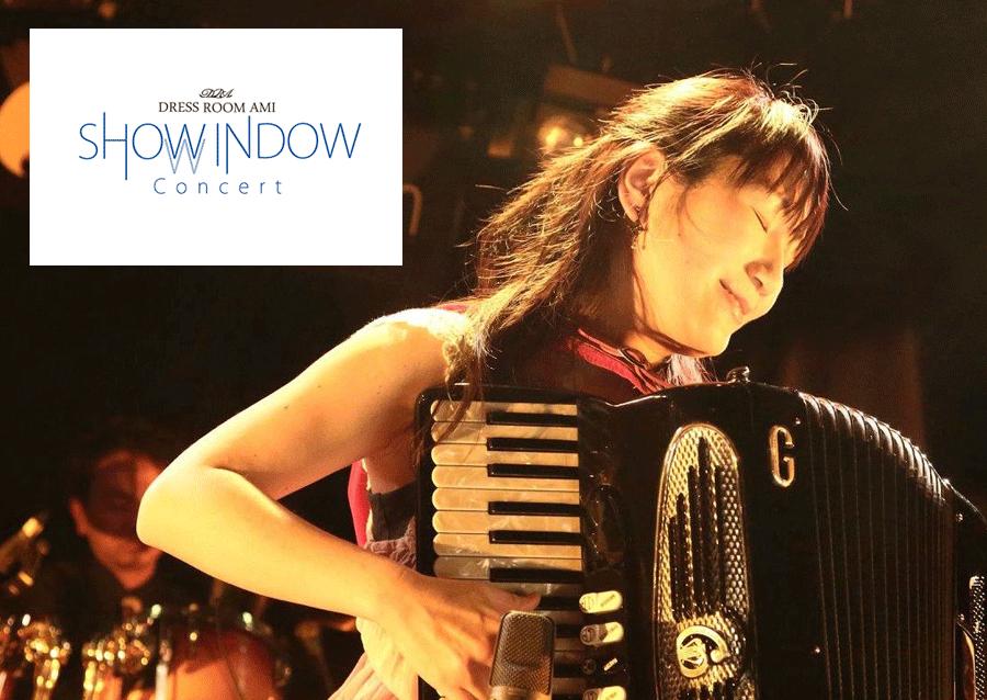 アコーディオン奏者おりこさんによるショーウィンドウコンサート開催!
