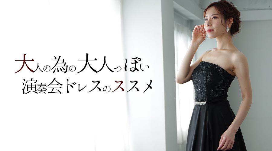 知っておきたい!大人の為の大人っぽい演奏会ドレスのススメ
