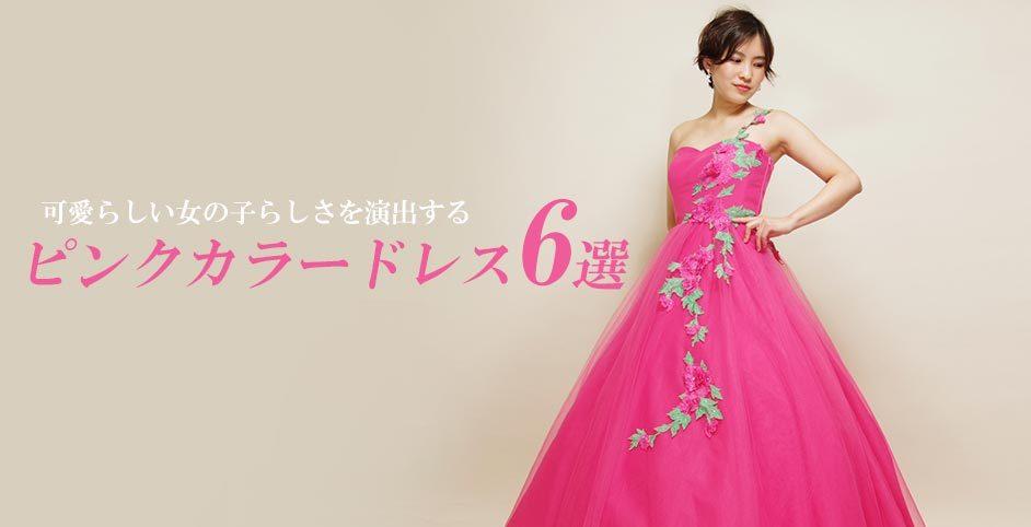 可愛らしい女の子らしさを演出するピンクカラードレス6選