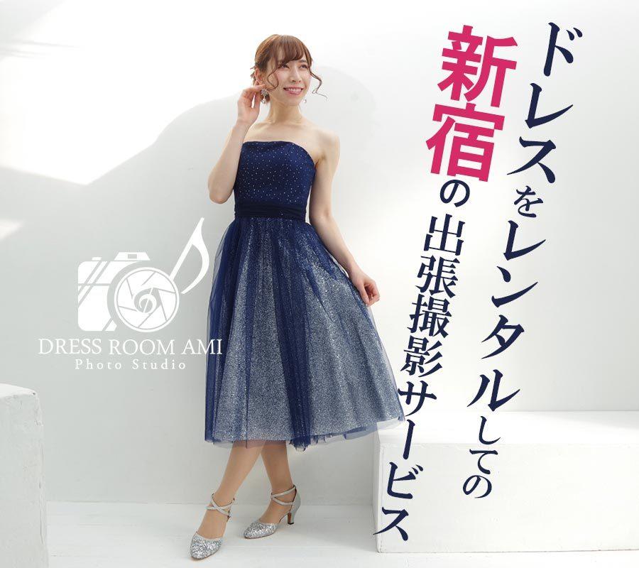 とにかく安い!ドレスをレンタルしての新宿の出張撮影サービス