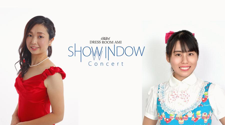 5月10日15時から!ピアノ&ソプラノのショーウィンドウコンサートが開催されます