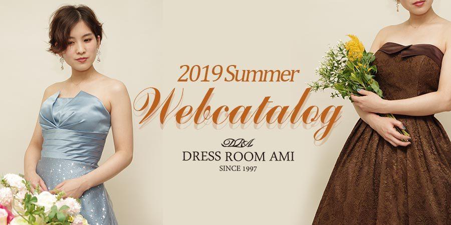 2019夏|演奏会ドレスwebカラードレスカタログ