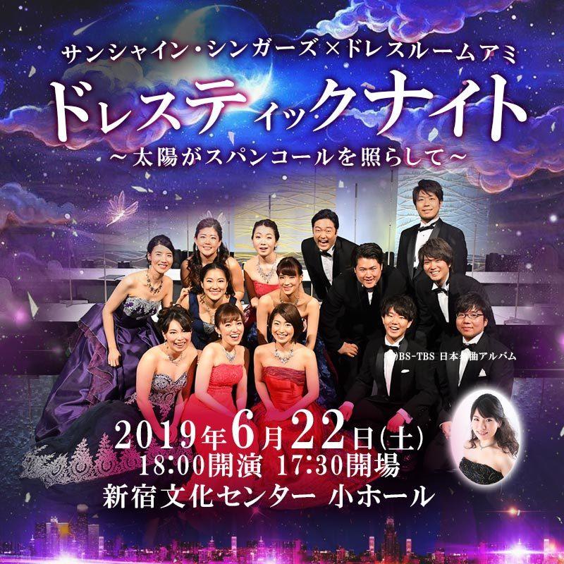 ドレスルームアミ×サンシャインシンガーズのコラボコンサート
