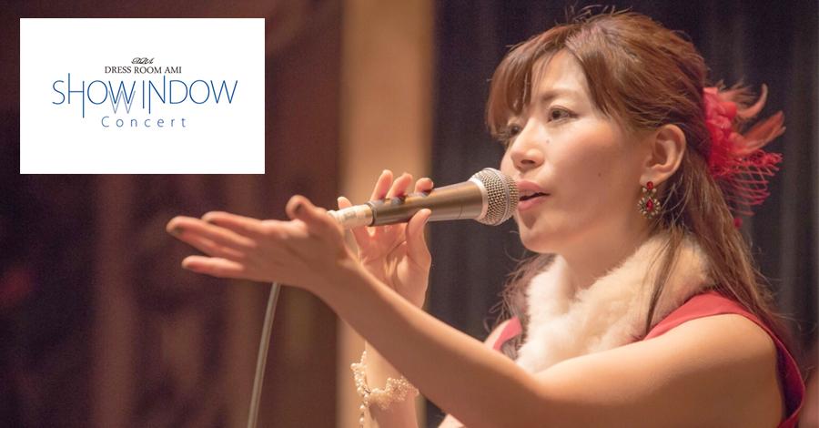 大澤美也子さまによるヴォーカル&ギターのスカイブルーのドレスを着たショーウィンドコンサート