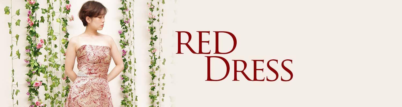 レッドカラードレス