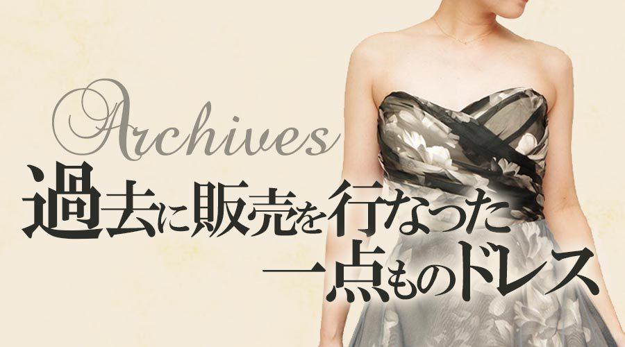 過去に販売された一点ものドレス一覧
