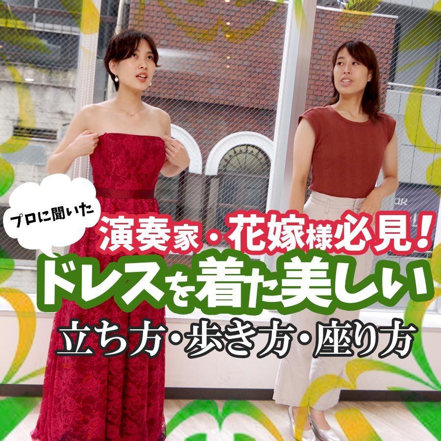 演奏家・花嫁様必見!プロに聞いたドレスを着た美しい立ち方・歩き方・座り方