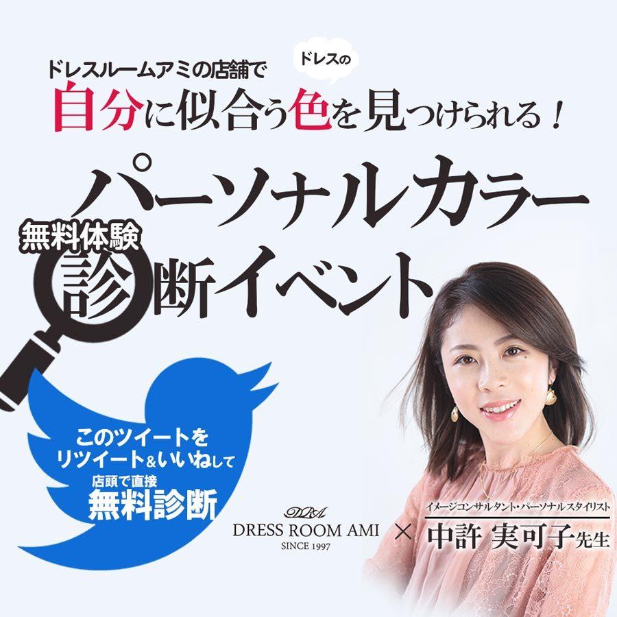 ドレス選びに役立つ!無料パーソナルカラー診断イベント・新宿ドレスルームアミで開催