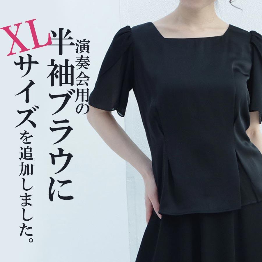 ゆったり着れる!演奏会用半袖ブラウスに大きいサイズのXLを追加しました