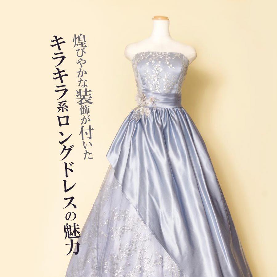 煌びやかな装飾が付いたキラキラ系ロングドレスの魅力