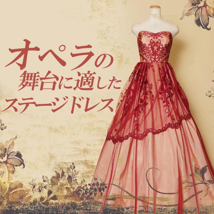 オペラの舞台衣装に適したステージドレス