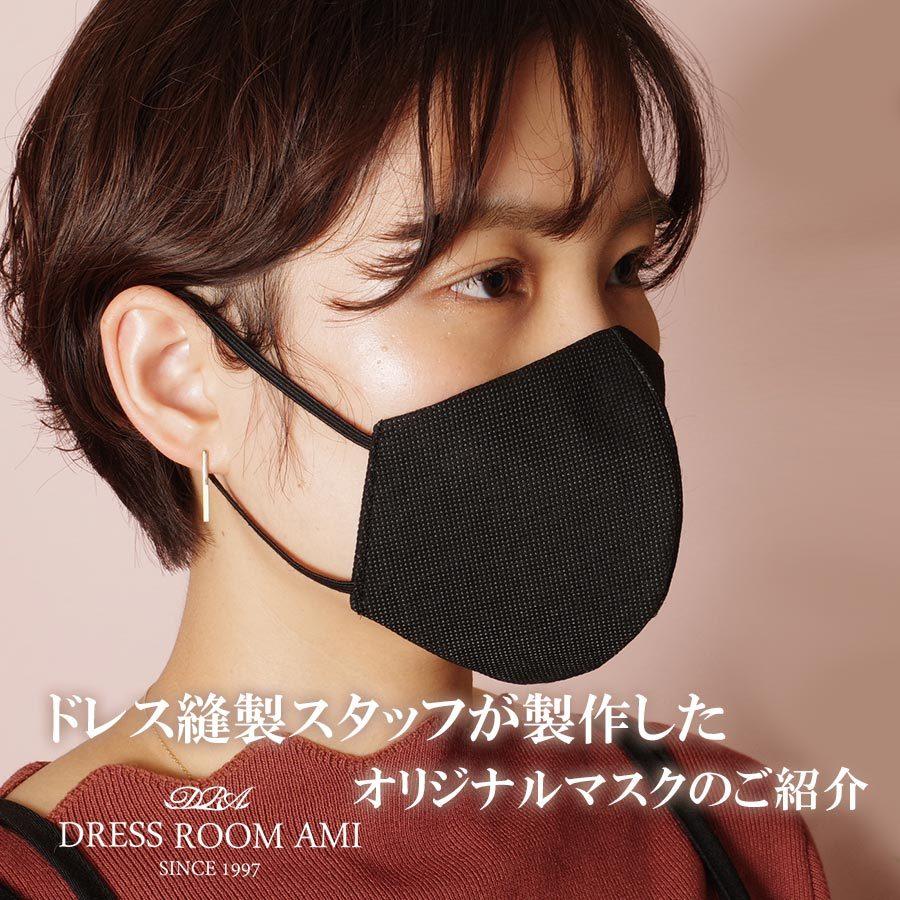 ドレス縫製スタッフが製作したオリジナルマスクのご紹介