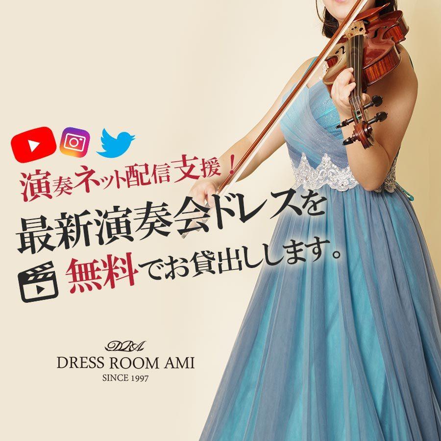 演奏ネット配信支援!最新演奏会ドレスを無料でお貸出しします
