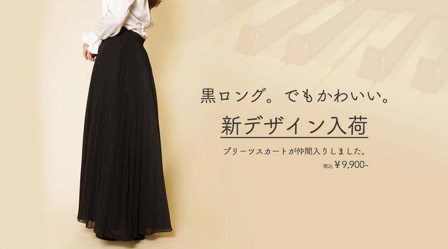 新デザイン!オシャレな黒ロングプリーツスカートが入荷!