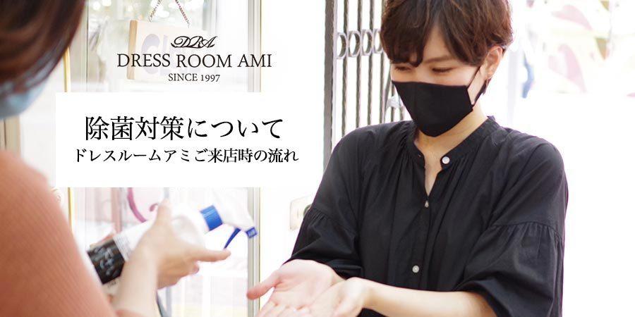 ドレスルームアミの予約制営業と店舗での除菌・感染対策について
