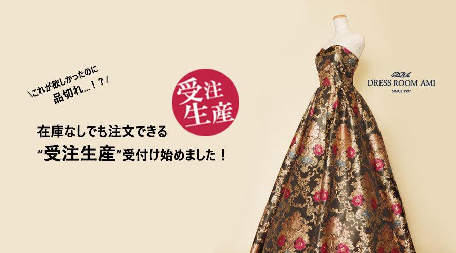 在庫なしでも注文できる!ドレス受注生産がスタートしました。