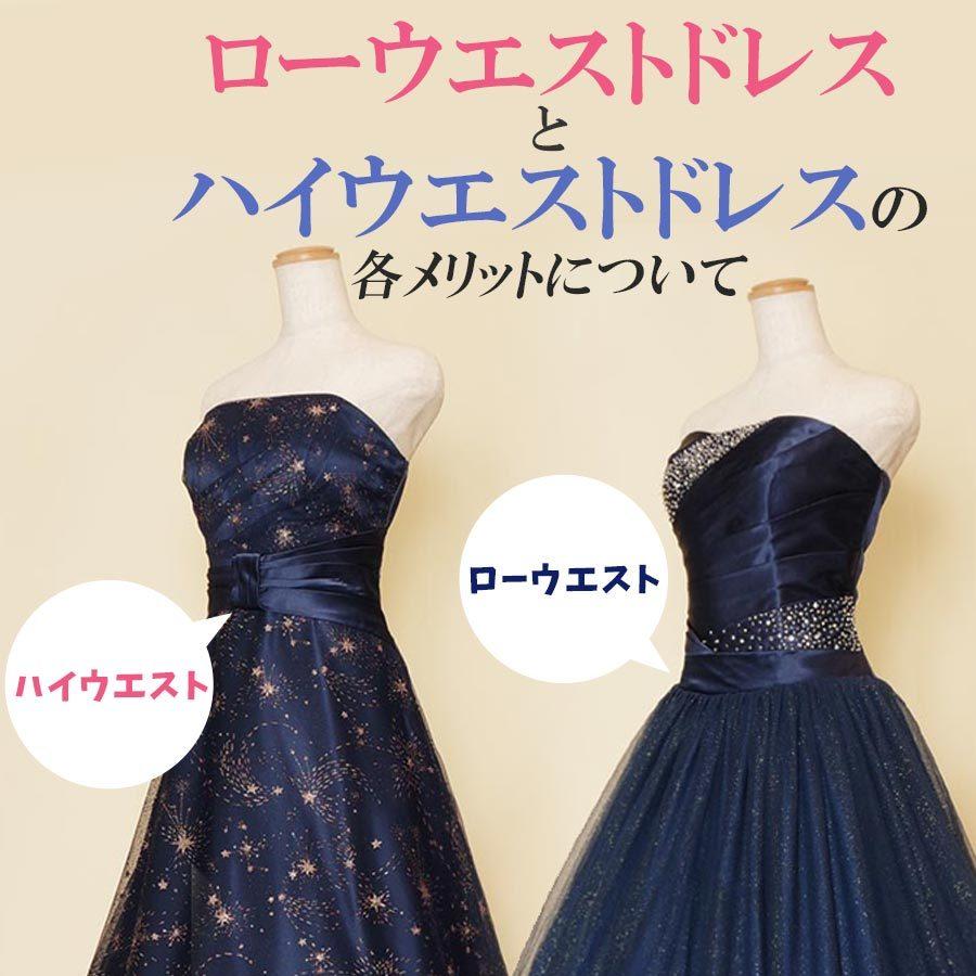 ローウエストドレスとハイウエストドレスの各メリットについて