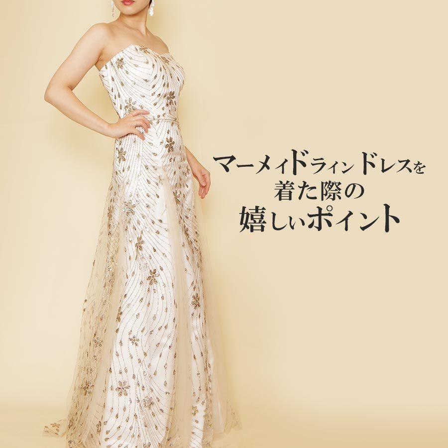 マーメイドラインドレスを着た際の嬉しいポイントについて