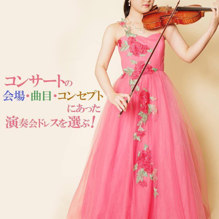 コンサートの会場・曲目・コンセプトにあった演奏会ドレスを選ぶ!