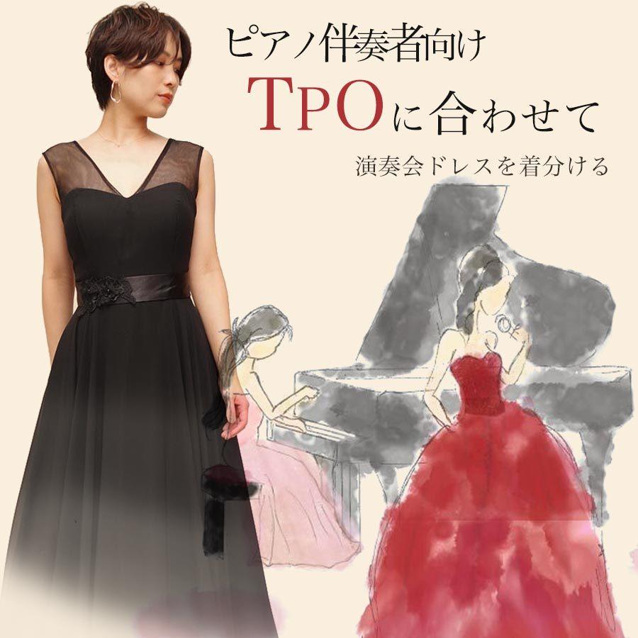 ピアノ伴奏者向けTPOに合わせて演奏会ドレスを着分ける