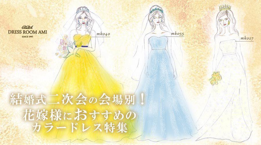 結婚式二次会の会場別!花嫁様におすすめのカラードレス特集