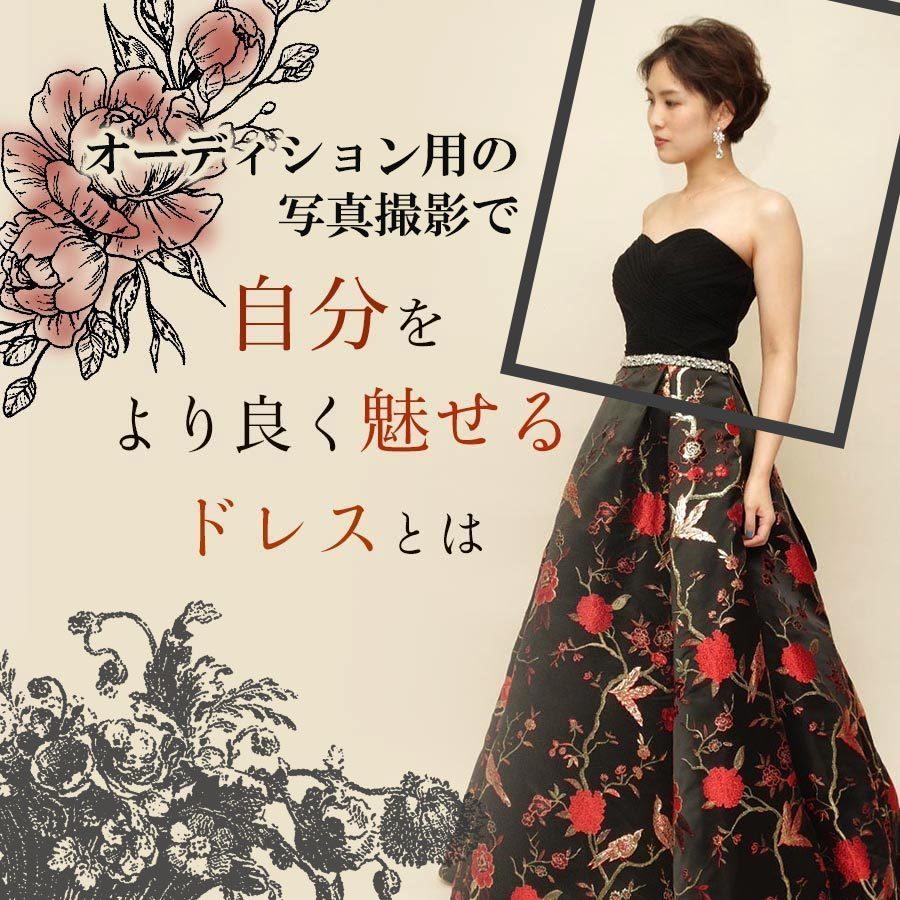 オーディション&コンテストの宣材写真撮影で自分をよりよく見せるドレスとは