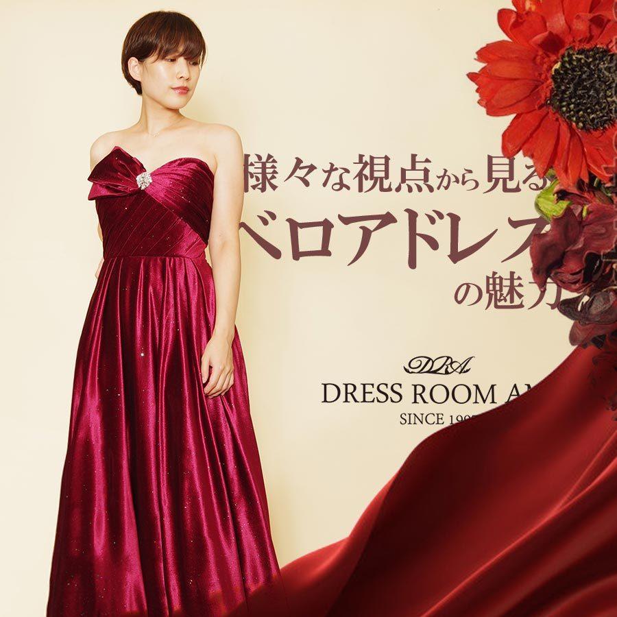 様々な視点から見るベロアのロングドレスの魅力