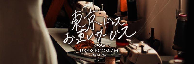 ドレスのリメイク直しサービス東京ドレスお直しサービス